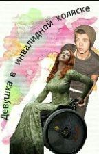 Девушка в инвалидной коляске by sayka977