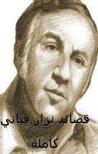 نزار قباني/موال بغدادي by IL_ove_S