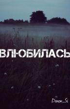 Влюбилась by Danon_Si