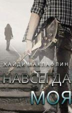 Навсегда моя-Хайди Маклафлин by Saabsanka