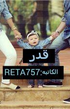 قدر by reremustafa