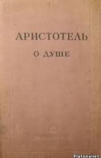 Трактат о душе Аристотель
