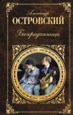 """А.Н.Островский - """"Бесприданница"""" by Anuta1210605"""