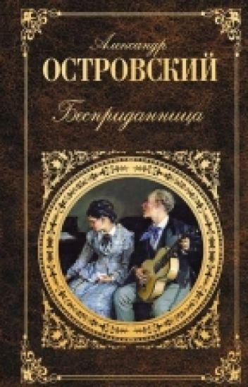 """А.Н.Островский - """"Бесприданница"""""""