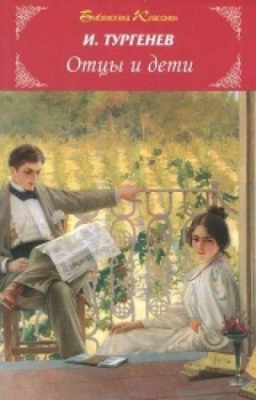 """И.С.Тургенев - """"Отцы и дети"""""""