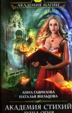 Академия стихий. Душа огня by LinainnaAstar