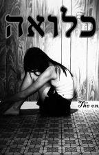 כלואה by Theonly100