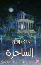 """""""ملكة الليل الساحرة"""" by nightrose_novel10"""