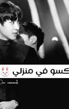 اكسو في منزلي||EXO IN MY HOUSE by _exonovels_