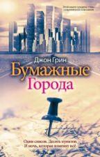 Выходные в бумажном городе by TatyanaOv02