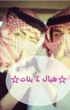 * هبال  4  بنات * by meemoo2015