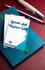 كيف تصبح كاتبًا محترفًا؟ by NazAlzaid
