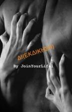 ΔΙ(ΕΚΔΙΚΗΣΗ)  by joinyourlife1