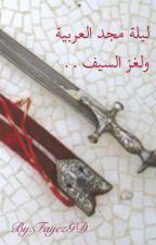 ليلة مجد العربية،ولغز السيف by fwezGd