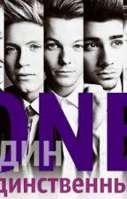 Один Единственный(One Direction) by KateAustine