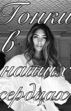 """Гонки-это моя жизнь"" by Izumrudova"