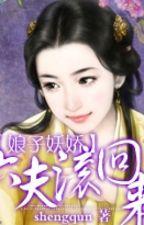 Nương tử yêu kiều: Lục phu, chạy trở về đến! - Shengqun (NP) by khuynhdiem