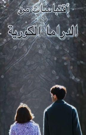 اقتباسات من الدراما الكوريه - kill me heal me ... اقتلني اشفيني - Wattpad