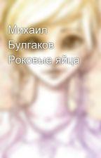 Михаил Булгаков Роковые яйца by KatEEfImva