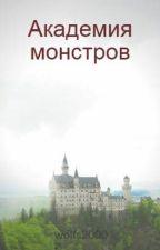 Академия монстров by wolfas2000