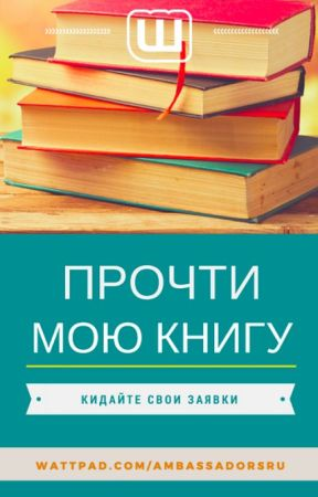 Прочти мою книгу by AmbassadorsRU