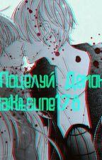 Поцелуй Демона. by AkaiKitsune178