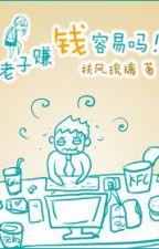 Lão tử kiếm tiền dễ lắm sao !Tác giả : Phù Phong Lưu Ly by yonteuk
