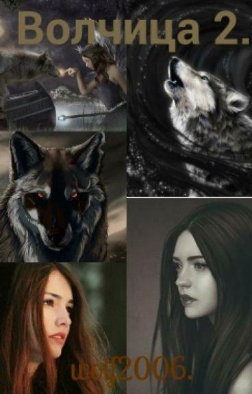 Я волчица 2.(прощай прежняя жизнь)