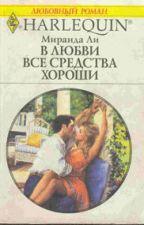 В любви все средства хороши by Yolianiya