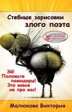 Стебные зарисовки злого поэта by Viktoria_Malukova