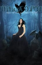 Легенда о Розе by Zarinylka