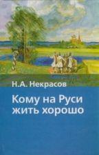 """Н.А. Некрасов - """"Кому на Руси жить хорошо?"""" by Anuta1210605"""