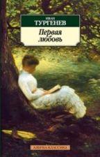 """"""" Первая любовь""""  И.С. Тургенев by lolushka34"""
