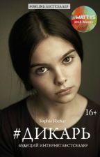 Дикарь by SophieRichar