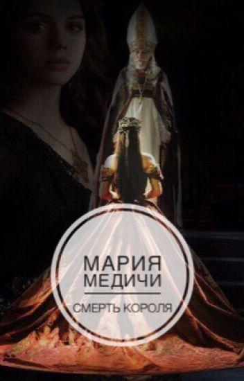 Мария Медичи.  Смерть Короля.