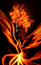 Ảnh đế tái lâm - Tiểu Tiêu by xavien2014
