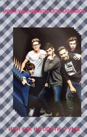 меня удочерили One Direction или как не сойти с ума (ВРЕМЕННО ЗАМОРОЖЕН)