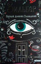 Зильбер.Первый дневник сновидений by Veronika1400