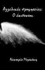 Αγγελικές προφητείες 1: Ο έκπτωτος by NektariaMarkakis