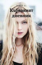 Кървавият дневник by JanetSvetoslavova