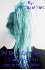 50 дней до моего самоубийства. by GLORIA162367