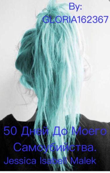 50 дней до моего самоубийства.