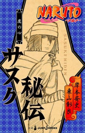Sasuke Hiden: La Redención ciega