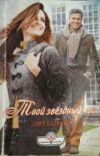Лора Патрик - Твой звездный час by Mariazh1410