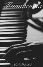 Пианистка by MAM2507