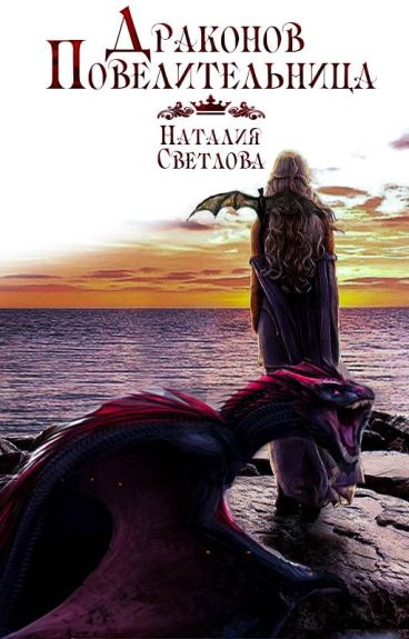 Повелительница драконов. (Редактируется)