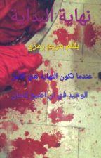 The End Of The Beginning نهاية البداية by Mariam_Ramzy