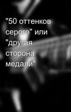 """""""50 оттенков серого"""" или """"другая сторона медали"""" by linka_opa"""
