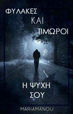 Φύλακες και Τιμωροί: Η Ψυχή Σου (Βιβλίο 2) by MariaManou