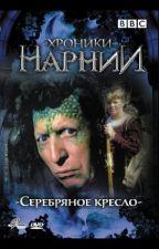 Хроника Нарнии. Серебряный кресло by OlesyaGirl